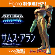 『METROID PRIME3』 figma サムス・アラン PRIME3ver.