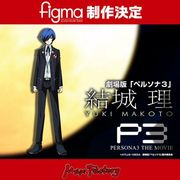 PERSONA3 THE MOVIE figma 結城理